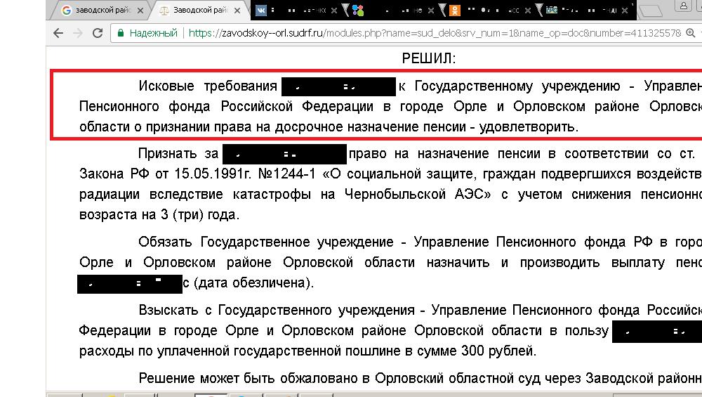 Пенсии в июне украина